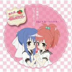 Web Radio Mai & Ai no Dengeki G's Radio - Strawberry Panic! Onesama to Ichigo Sodo CD Radio :  Shirayuri no Ran