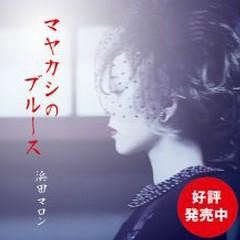 マヤカシのブルース (Mayakashi no Blues) - Maron Hamada