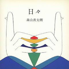 Hibi - Naotaro Moriyama