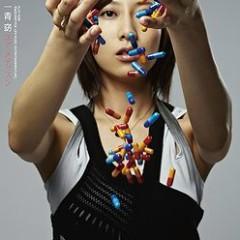 Your Medicine ~ Atashi ga Anata no Kusuri ni Natte Ageru
