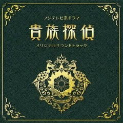 Kizoku Tantei (The Noble Detective) (TV Series) Original Soundtrack - Kenichiro Suehiro