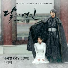 Moon Lovers : Scarlet Heart Ryo OST Part.10
