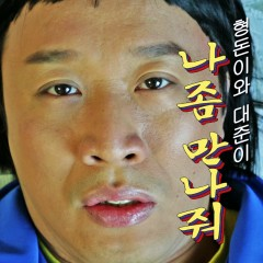 Sweet Kangstar Rap Vol. 1 - Hyungdon & Daejun