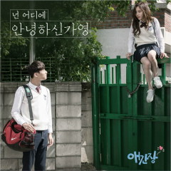 My First Love OST Part.2 - Hello Gayoung