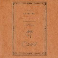 nornir Shounen yo Ware ni Kaere - Yakushimaru Etsuko