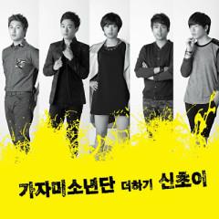 Gajami Boyscout With Shin Cho I - Gajami Boyscout,Shin Cho I