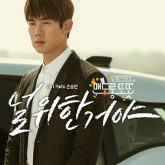 Warm And Cozy OST Part.5