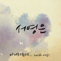 Not Anymore - Suh Young Eun