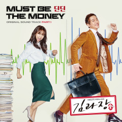 Chief Kim OST Part.1