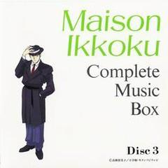 Maison Ikkoku Complete Music Box Disc 3 No.1