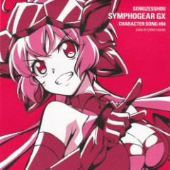 SENKIZESSHOU SYMPHOGEAR GX CHARACTER SONG #04