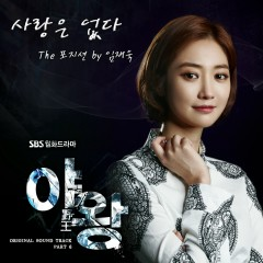 Yawang OST Part.6 - Lim Jae Wook (The Position)