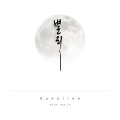 The (Single) - Shim Jae In