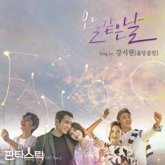 Fantastic OST Part.2