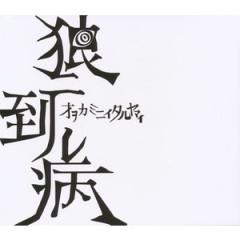 Ookami ni Itaru Yamai CD1