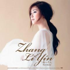 Not Alone (4th Single) - Jang Ri In