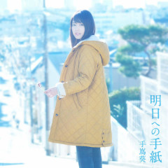 Asu e no Tegami - Teshima Aoi