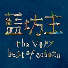 The Very Best Of Aobozu (CD3) - Aobouzu
