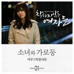 Unkind Ladies OST Part.1