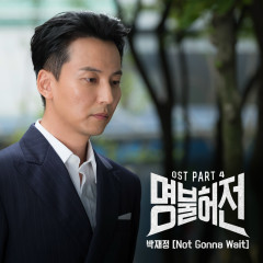 Live Up To Your Name, Dr. Heo OST Part.4 - Parc Jae Jung