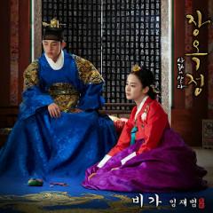 Jang Ok Jung, Live For Love OST Part.1 - Yim Jae Bum