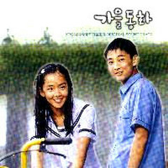 Trái Tim Mùa Thu (Autumn In My Heart OST) - Various Artists
