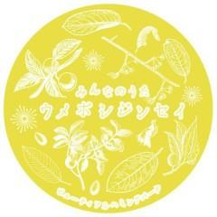 みんなのうた ウメボシジンセイ (Minna no Uta Umeboshi Jinsei)  - Beautiful Hummingbird