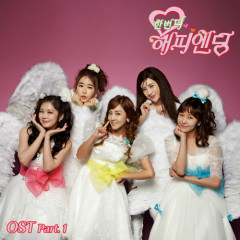 One More Happy Ending OST Part.1