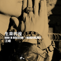 生来彷徨 / Born In Hesitation - Wang Fei 2013 (CD2) - Uông Phong