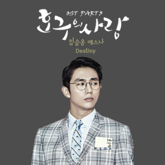 Ho-Goo's Love OST Part.3 - Im Seul Ong,eSNa