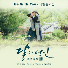 Moon Lovers : Scarlet Heart Ryo OST Part.12