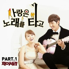 Melody Of Love OST Part 1
