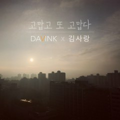 Thank You (Single) - Davink