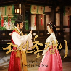 Gunman In Joseon OST Part.5 - Ivy