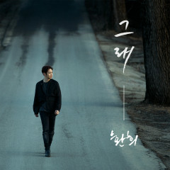 So It Is (Single) - Hwanhee