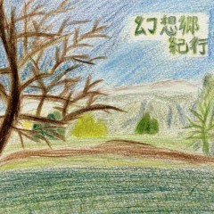 幻想郷紀行 (Gensou Gou Noriyuki)