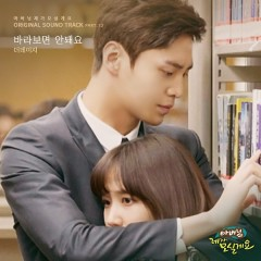 Father, I'll Take Care Of You OST Part.13