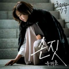 Glamorous Temptation OST Part.4