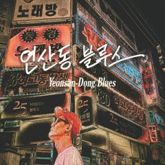 Yeonsandong Beulluseu (Single)