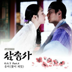 The Three Musketeers OST Part.4
