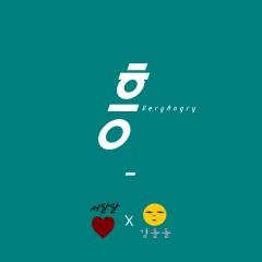 Huh (Single)