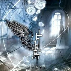 片翼の鳥 (Henyoku no Tori)