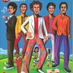 70's RC Succession Complete Unpublished Live