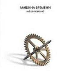Машинально - Mashina Vremeni