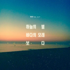 The Star Of The Sky, The Sand Of The Sea (Single) - OHZU