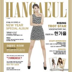 Han Ga Eul January - Han Ga Eul