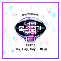 I Can See Your Voice 3 Part.3 - Lee Kyul