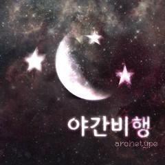 Night Flying (Single) - Archetype