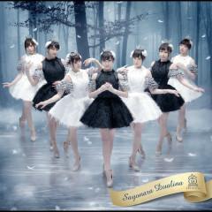 Sayonara Duarena - Houkago Princess