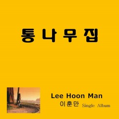 Cabin (Single) - Lee Hoon Man